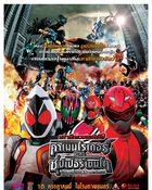 Kamen Rider x Super Sentai: Super Hero Taisen คาเมนไรเดอร์ ปะทะ ซุปเปอร์เซนไต มหาศึกรวมพลังฮีโร่