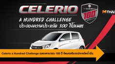 Celerio a Hundred Challenge ฉลองครบรอบ 100 ปี จัดแข่งขันรถประหยัดน้ำมัน