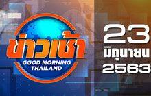 ข่าวเช้า Good Morning Thailand 23-06-63