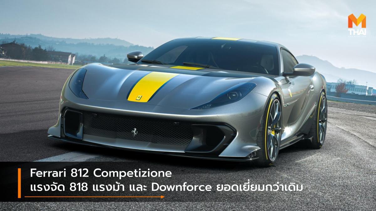 Ferrari 812 Competizione แรงจัด 818 แรงม้า และ Downforce ยอดเยี่ยมกว่าเดิม
