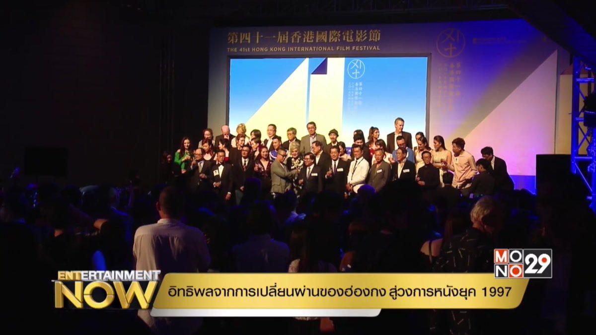 อิทธิพลจากการเปลี่ยนผ่านของฮ่องกง สู่วงการหนังยุค1997