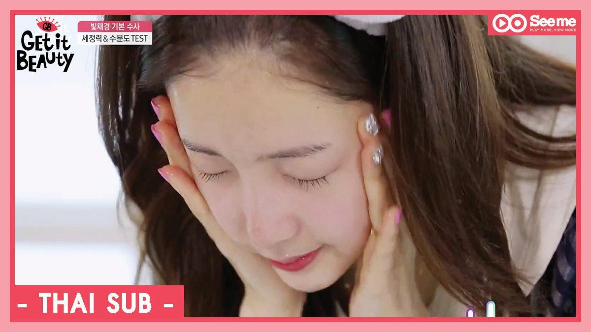 [THAI SUB] GET IT BEAUTY 2019 | เทคนิคล้างหน้าให้สะอาดใสแบบแชกยอง!