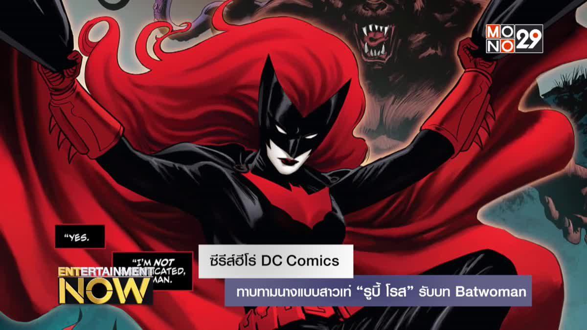 """ซีรีส์ฮีโร่ DC Comics ทาบทามนางแบบสาวเท่ """"รูบี้ โรส"""" รับบท Batwoman"""