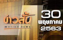 ข่าวสั้น Motion News Break 1 30-05-63