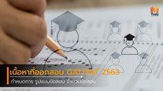 รูปแบบข้อสอบ เนื้อหาที่ออกสอบ และกำหนดการสมัครสอบ GAT/PAT 2563