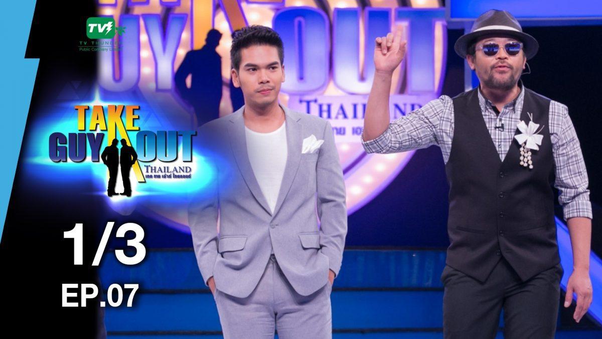 นัท ณัฐวุฒิ | Take Guy Out Thailand S2 - EP.07 - 1/3 (6 พ.ค.60)