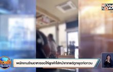 แชร์สนั่น! พนักงานร้านอาหารขอให้ลูกค้าใส่หน้ากากแต่ถูกพูดก่อกวน