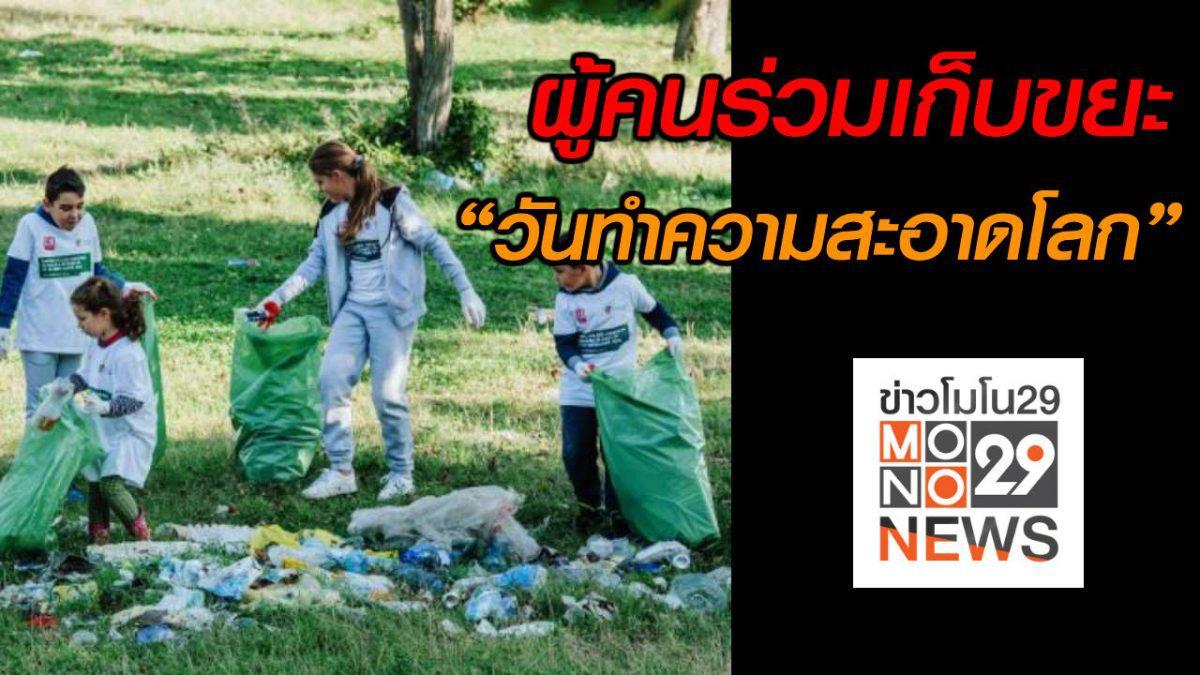 """#เรื่องเล่ารอบโลก ผู้คนร่วมเก็บขยะ """"วันทำความสะอาดโลก"""""""