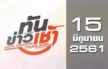 ทันข่าวเช้า Good Morning Thailand 15-06-61
