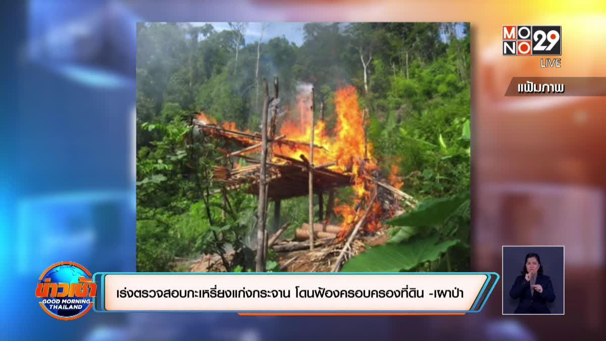เร่งตรวจสอบกะเหรี่ยงแก่งกระจาน โดนฟ้องครอบครองที่ดิน - เผาป่า