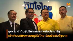 พลังประชารัฐ บุกเทียบเชิญพรรคภูมิใจไทย ร่วมจัดตั้งรัฐบาล