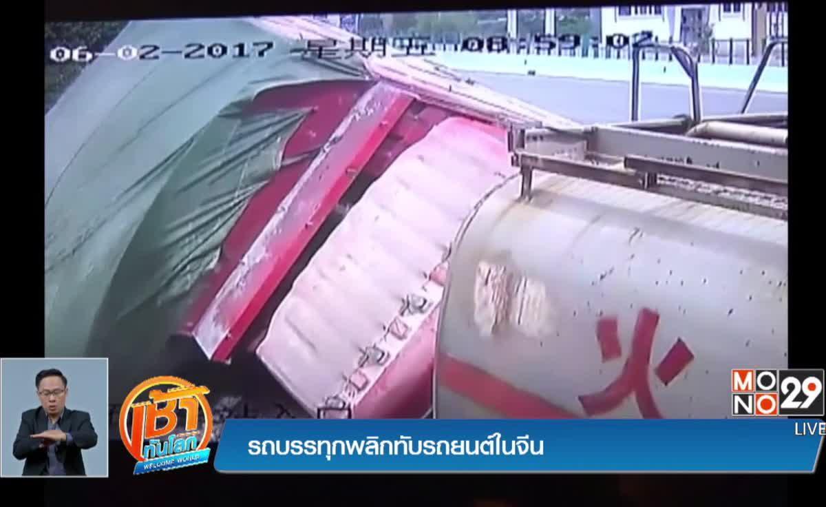 รถบรรทุกพลิกทับรถยนต์ในจีน
