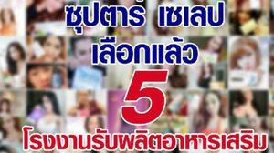 5 โรงงานรับผลิตอาหารเสริม ที่ดีที่สุด ในประเทศไทย ที่เหล่าดาราและซุปตาร์ เซเลป ยอมรับมากที่สุด