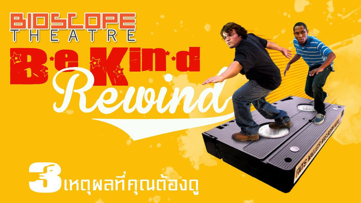 3 เหตุผลที่คุณต้องดู Be Kind Rewind  [BIOSCOPE Theatre]
