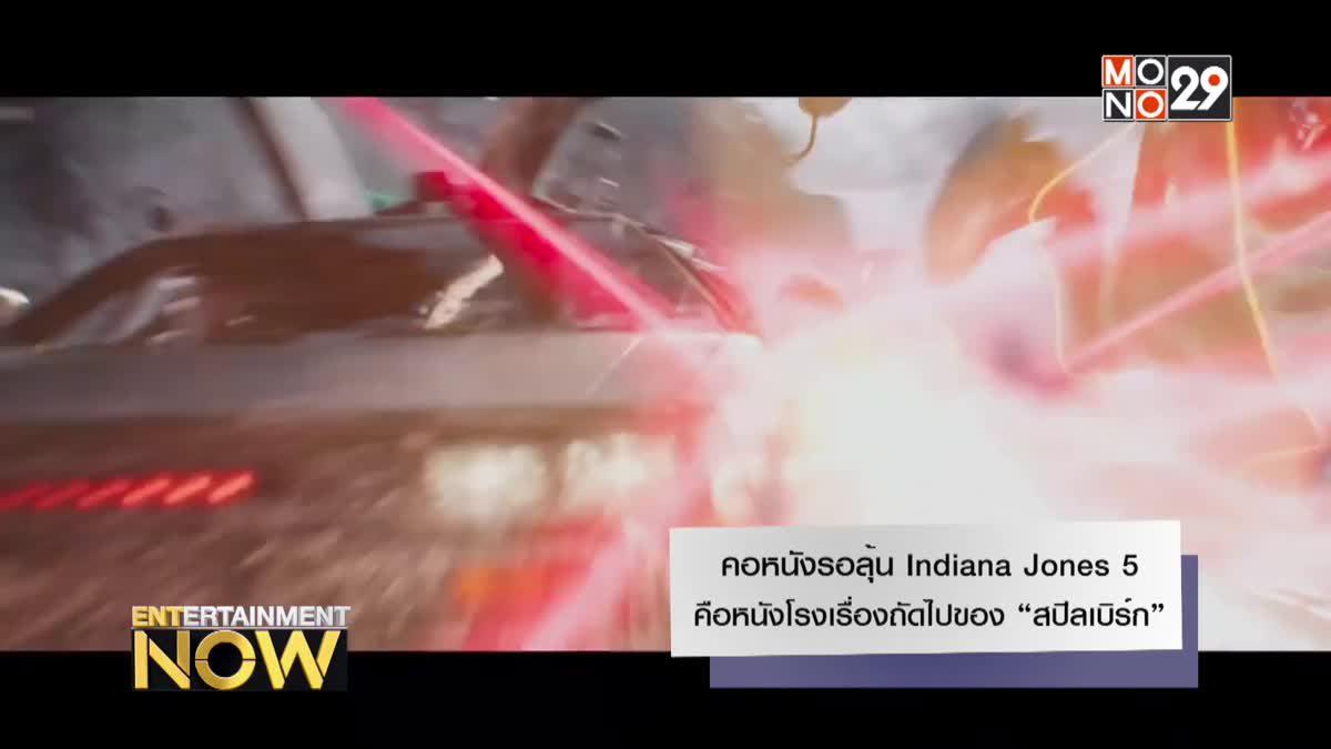 """คอหนังรอลุ้น Indiana Jones 5 คือหนังโรงเรื่องถัดไปของ """"สตีเว่น สปีลเบิร์ก"""""""