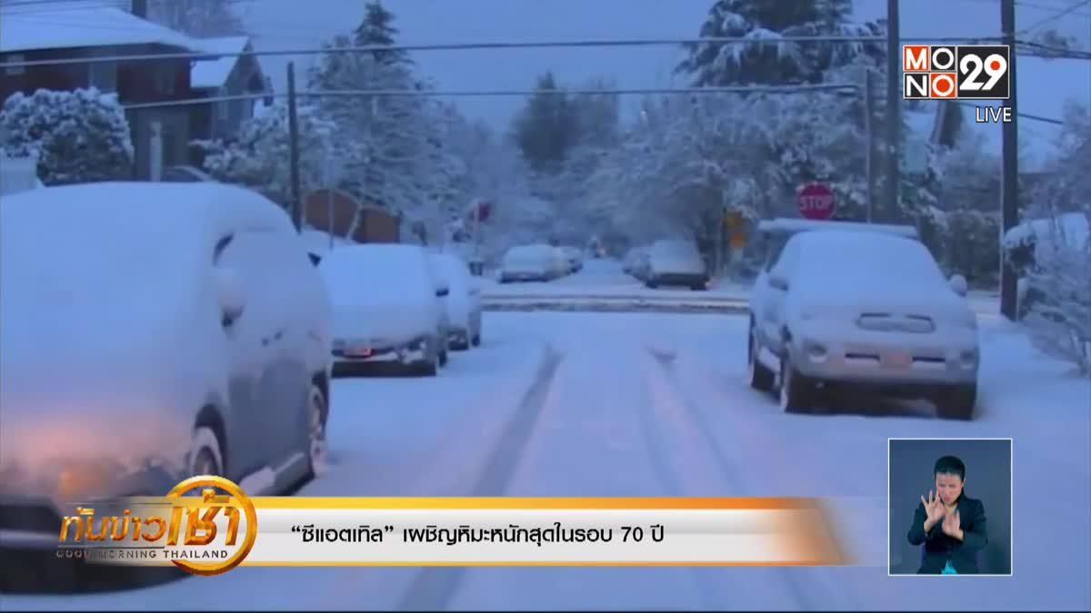 """""""ซีแอตเทิล"""" เผชิญหิมะหนักสุดในรอบ 70 ปี"""