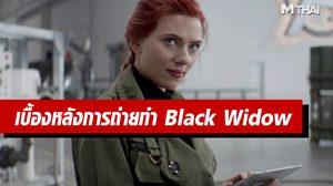 หรือจะเป็นเรื่องราวที่เกิดขึ้นหลังจาก Infinity War ในคลิปเบื้องหลังการถ่ายทำหนัง Black Widow