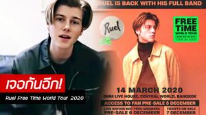 Ruel ทุบสถิติบัตรคอนเสิร์ตโซลเอาท์ทั่วโลก! หวนเยือนไทยอีกครั้ง 14 มี.ค.ปีหน้า