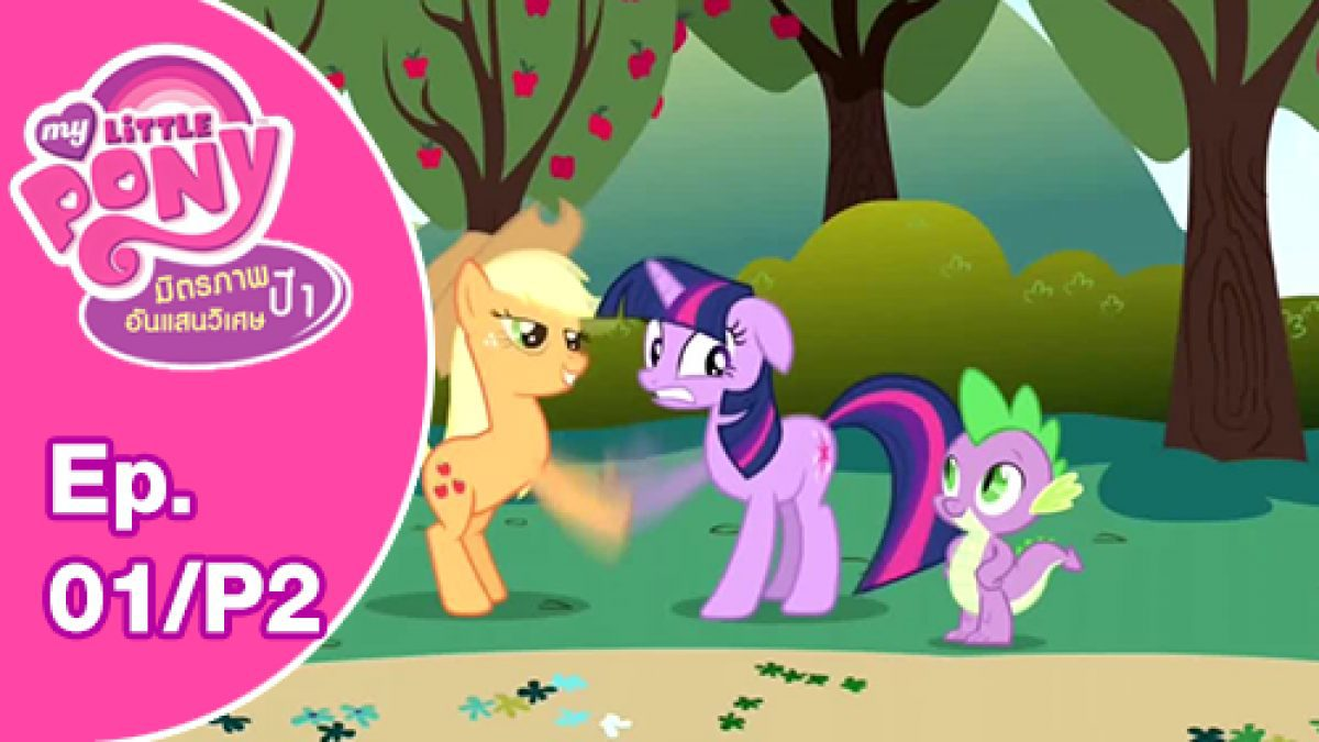 My Little Pony Friendship is Magic: มิตรภาพอันแสนวิเศษ ปี 1 Ep.01/P2