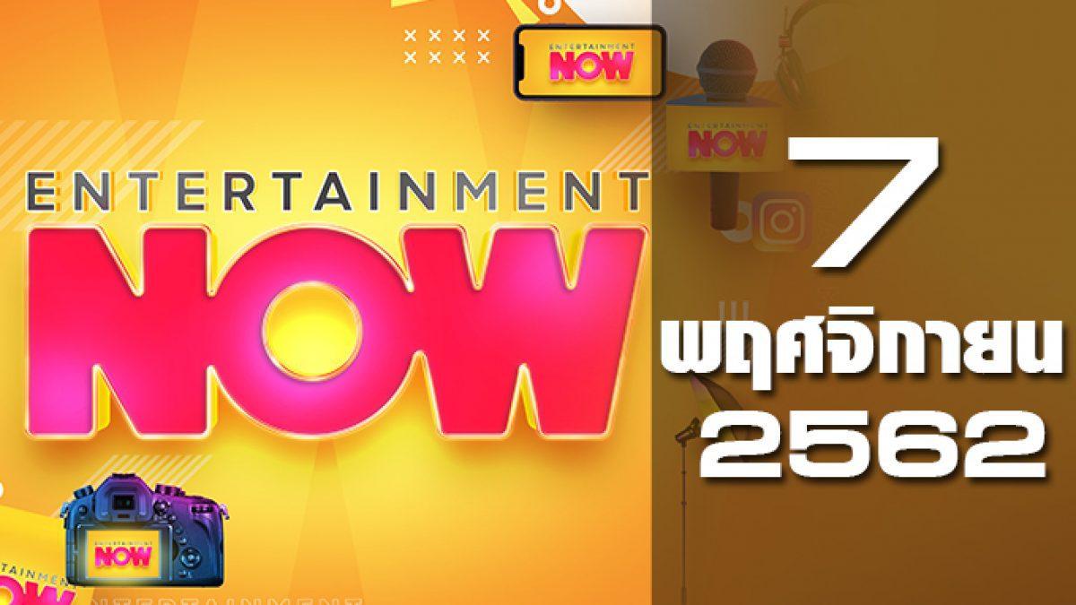 Entertainment Now Break 1 07-11-62