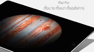 iPad Pro ราคาในไทยมาแล้ว