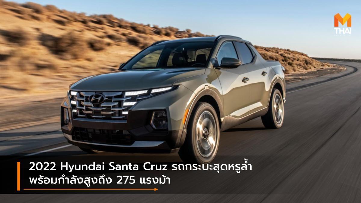 2022 Hyundai Santa Cruz รถกระบะสุดหรูล้ำ พร้อมกำลังสูงถึง 275 แรงม้า