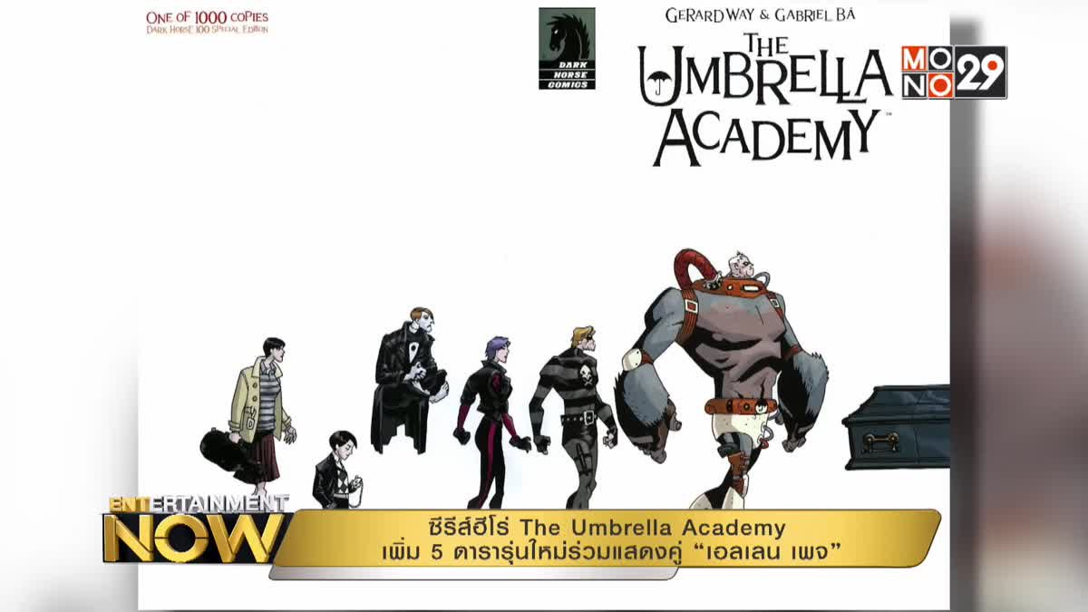 """ซีรีส์ฮีโร่ The Umbrella Academy เพิ่ม 5 ดารารุ่นใหม่ร่วมแสดงคู่ """"เอลเลน เพจ"""""""