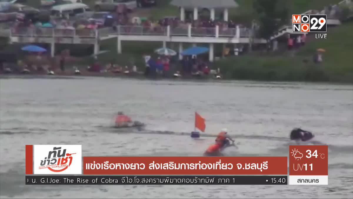 แข่งเรือหางยาว ส่งเสริมการท่องเที่ยว จ.ชลบุรี