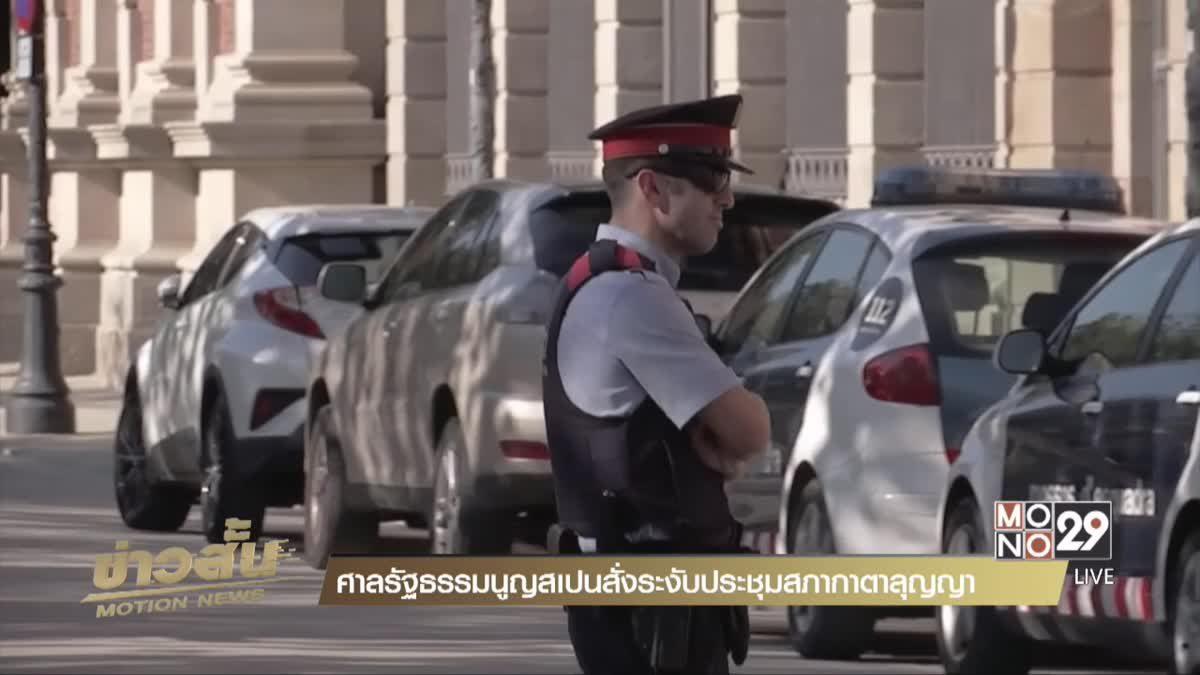 ศาลรัฐธรรมนูญสเปนสั่งระงับประชุมสภากาตาลุญญา