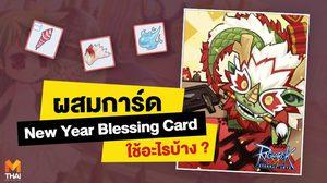 Ragnarok M ผสมการ์ด วันตรุษจีน New Year Blessing Card ใช้อะไรบ้าง??