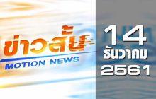 ข่าวสั้น Motion News Break 1 14-12-61