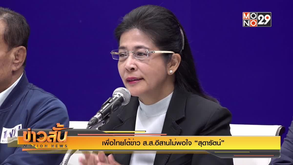 """เพื่อไทยโต้ข่าว ส.ส.อีสานไม่พอใจ """"สุดารัตน์"""""""