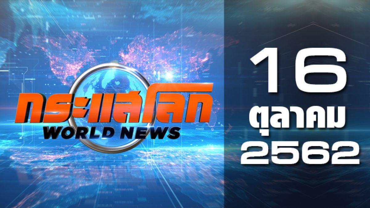 กระแสโลก World News 16-10-62