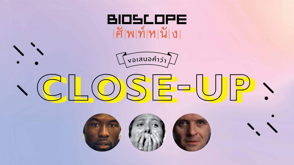 BIOSCOPE ศัพท์หนัง : CLOSE-UP