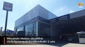 MItsubishi Motors ประเทศไทย เปิดโชว์รูมและศูนย์บริการใหม่เพิ่มอีก 5 แห่ง