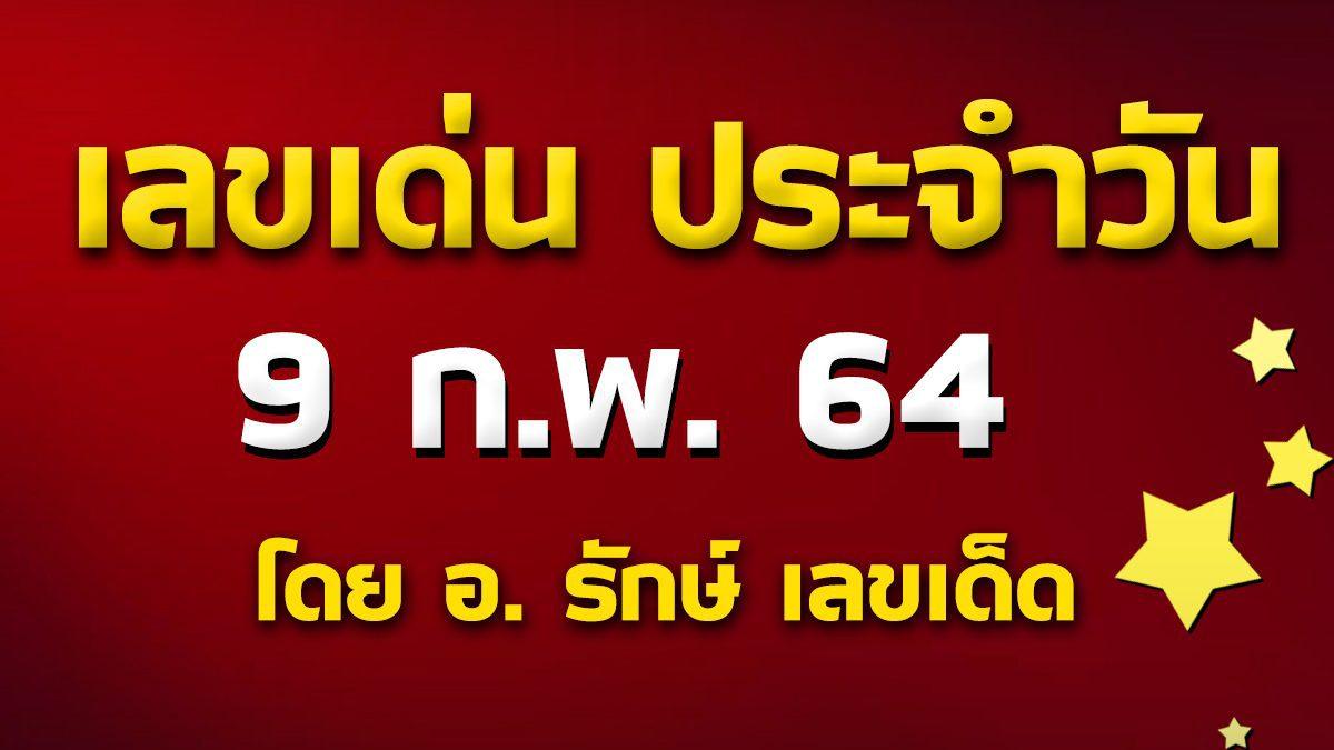 เลขเด่นประจำวันที่ 9 ก.พ. 64 กับ อ.รักษ์ เลขเด็ด