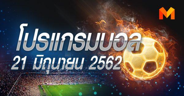 โปรแกรมบอล วันศุกร์ที่ 21 มิถุนายน 2562