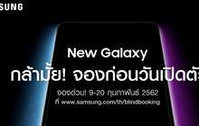 Samsung เปิดจอง New Galaxy ก่อนวันเปิดตัวผ่านเว็บไซต์ www.samsung.com/th/blindbooking