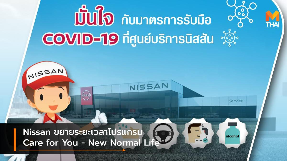 Nissan ขยายระยะเวลาโปรแกรม Care for You – New Normal Life