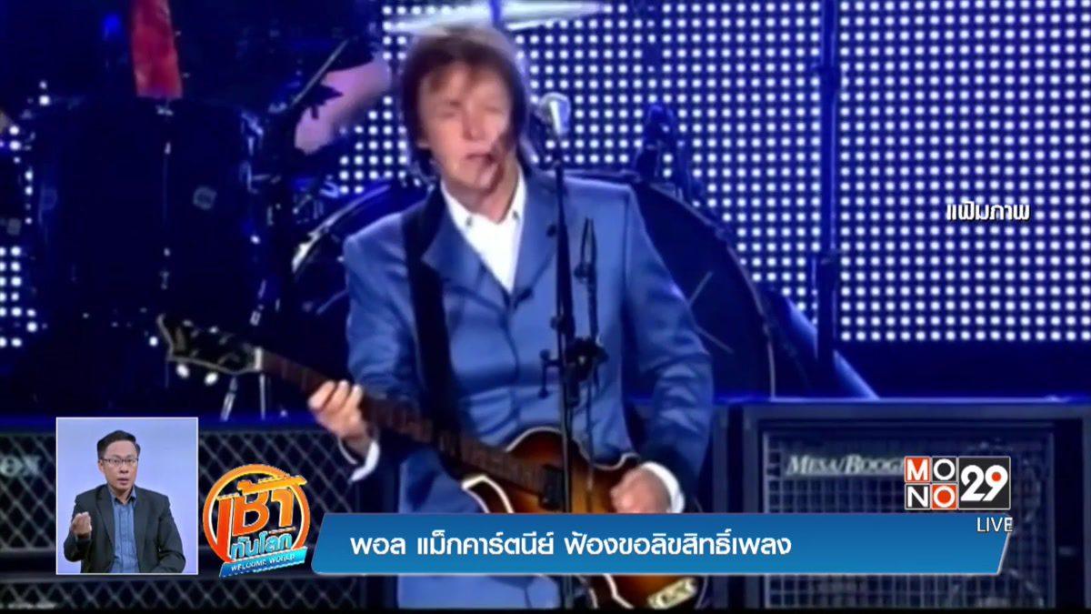พอล แม็กคาร์ตนีย์ ฟ้องขอลิขสิทธิ์เพลง