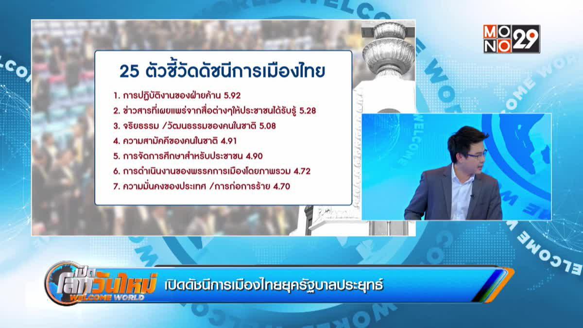 เปิดดัชนีการเมืองไทยยุครัฐบาลประยุทธ์