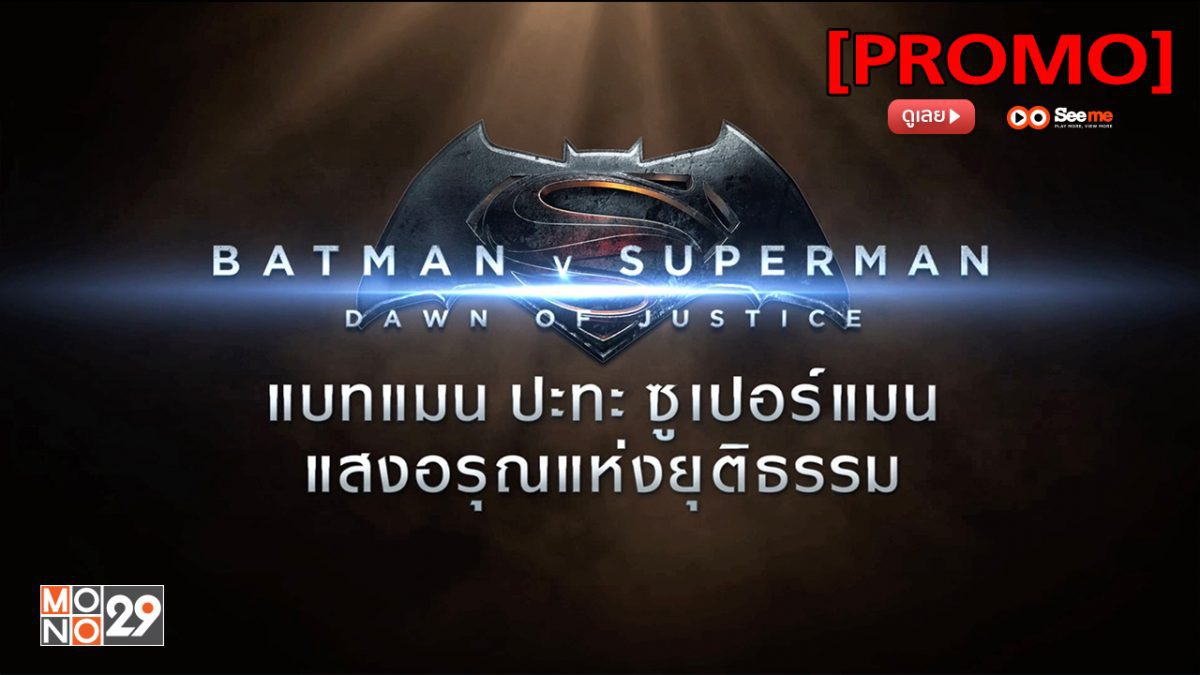 Batman v Superman: Dawn of Justice แบทแมน ปะทะ ซูเปอร์แมน แสงอรุณแห่งยุติธรรม [PROMO]