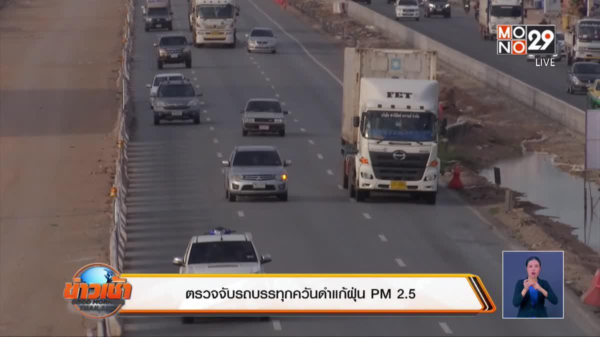 กทม.ฝุ่น PM 2.5 ลดไม่กระทบสุขภาพ
