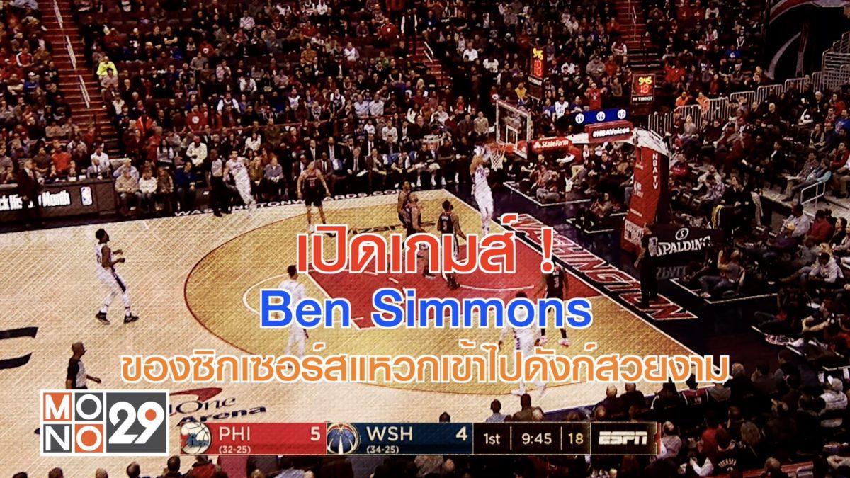 เปิดเกม ! เบน ซิมม่อน ของซิกเซอร์ส แหวกเข้าไปดังก์สวยงาม