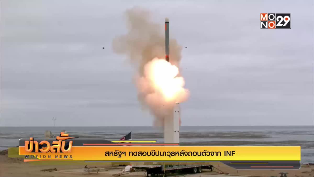 สหรัฐฯ ทดสอบขีปนาวุธหลังถอนตัวจาก INF