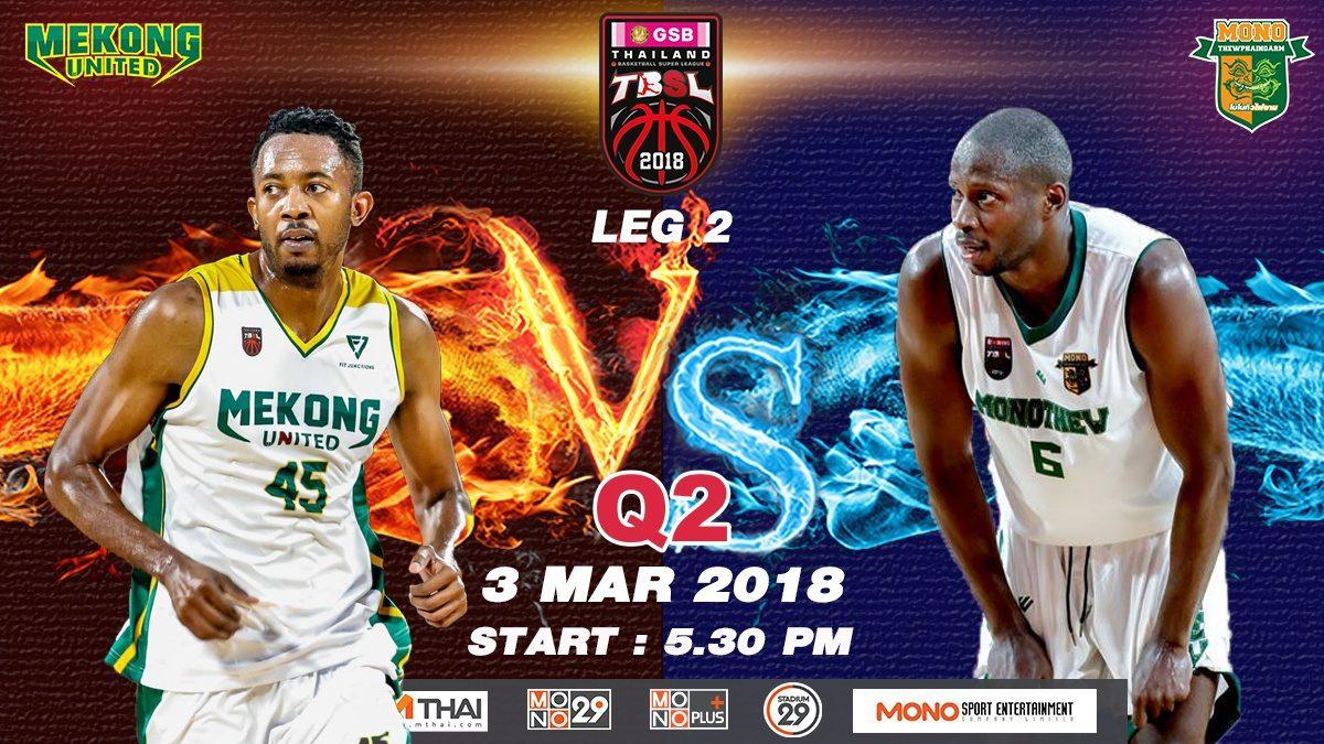 Q2 Mekong Utd.  VS  Mono Thew (THA) : GSB TBSL 2018 (LEG2) 3 Mar 2018