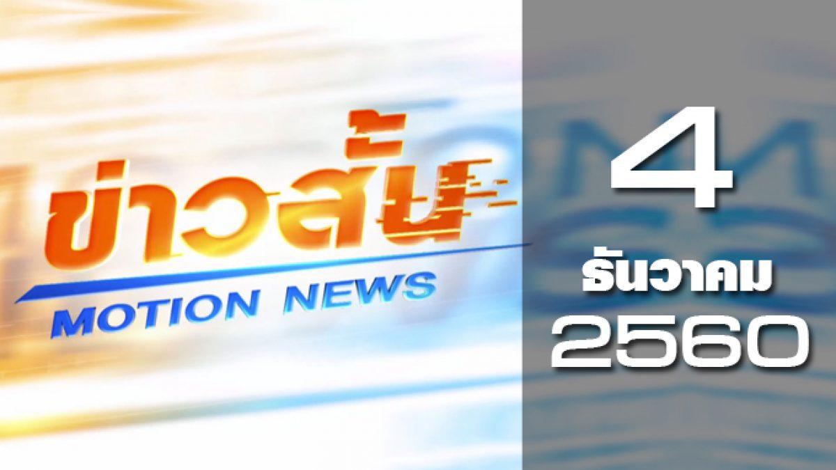 ข่าวสั้น Motion News Break 1 04-12-60