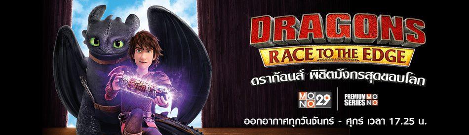 Dragons: Race to the Edge ดราก้อนส์ พิชิตมังกรสุดขอบโลก ปี 1