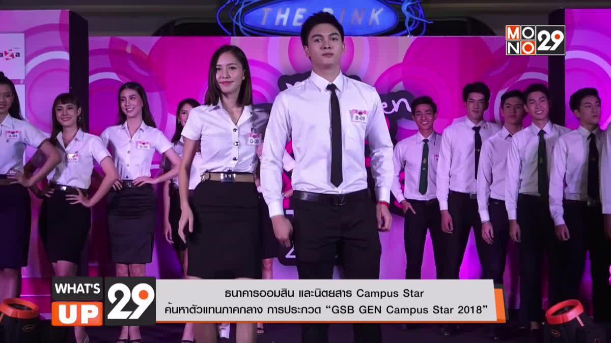 """ธนาคารออมสิน และนิตยสาร Campus Star ค้นหาตัวแทนภาคกลาง การประกวด """"GSB GEN Campus Star 2018"""""""