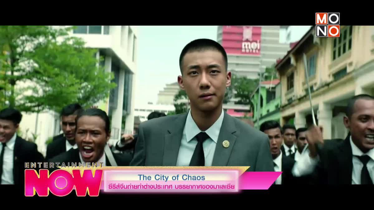The City of Chaos ซีรีย์จีนถ่ายทำต่างประเทศ บรรยากาศของมาเลเซีย